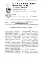 Патент 282795 Протирочная машина для пищевых проду1<тов-