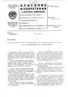 Патент 551760 Шихтованный пакет магнитопровода