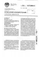 Патент 1672388 Способ сейсморазведки