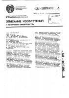 Патент 1099390 Устройство подавления узкополосных помех