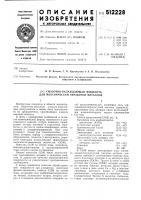 Патент 512228 Смазочно-охлаждающая жидкость для механической обработки металлов