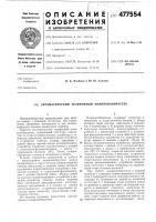 Патент 477554 Автоматический телефонный номеронабиратель