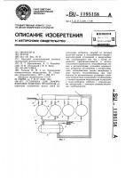 Патент 1195158 Установка для замораживания пищевых продуктов