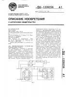 Патент 1336256 Двухканальное устройство подавления помех