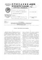 Патент 413578 Патент ссср  413578