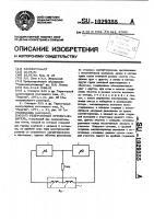 Патент 1029355 Реверсивный преобразователь
