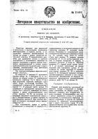 Патент 21481 Мерник для жидкости