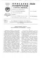 Патент 356511 Универсальный реверсор для испытаний на растяжение — сжатие