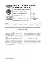 Патент 175167 Разрыхлитель хлопка
