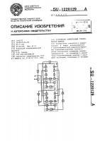 Патент 1220129 Устройство компенсации узкополосной помехи