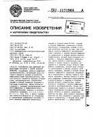 Патент 1171964 Устройство для цифровой демодуляции сигналов с одной боковой полосой