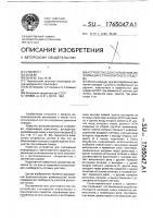 Патент 1765047 Устройство для считывания информации с транспортного средства