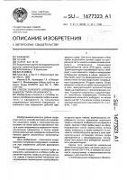 Патент 1677323 Способ полевого опробования навалов торфа на влажность