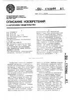 Патент 1743964 Устройство для опознавания типа транспортных единиц железнодорожного состава