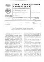 Патент 586570 Устройство для приема биполярных многоуровневых сигналов передачи данных