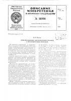 Патент 160890 Патент ссср  160890