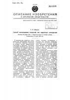 Патент 63536 Способ изготовления покрытий для сварочных электродов