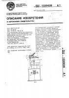 Патент 1330439 Бункерное загрузочное устройство