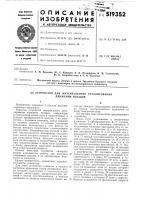 Патент 519352 Устройство для интервального регулирования движением поездов