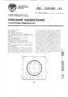 Патент 1331450 Молотильно-сепарирующее устройство