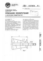 Патент 1577978 Лопасть смесителя