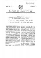 Патент 14712 Устройство для механической подачи подкладных досок под мундштук торфоформирующей машины