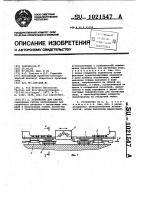 Патент 1021547 Устройство для сварки