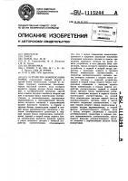 Патент 1115244 Устройство компенсации помех