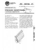 Патент 1227723 Линия линтерования хлопковых семян
