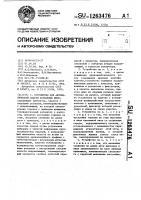 Патент 1263476 Устройство для автоматической сварки кольцевых швов
