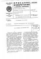 Патент 842385 Устройство для измерения углов