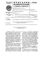Патент 740461 Устройство для сборки и дуговой сварки