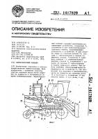 Патент 1417829 Зерноуборочный комбайн