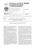 Патент 293665 Способ механизированной ванной сварки