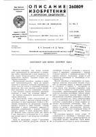 Патент 260809 Контейнер для мочки соломки льна