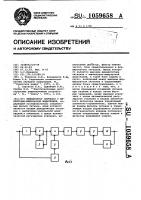 Патент 1059658 Демодулятор сигналов с амплитудно-импульсной модуляцией