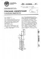 Патент 1310646 Способ корректировки рабочего объема цилиндрических мерных сосудов и устройство для его осуществления