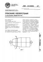 Патент 1414885 Секция трепальной машины