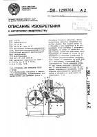 Патент 1299764 Установка для приварки ребер к трубе