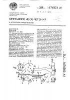Патент 1676503 Сепаратор вороха