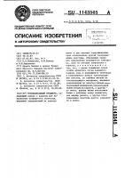 Патент 1143545 Токоподводящий мундштук