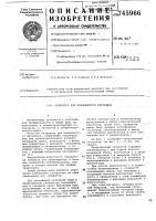Патент 745966 Сепаратор для волокнистого материала