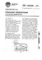 Патент 1323289 Сварочный трактор