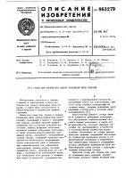 Патент 863279 Стенд для сборки под сварку кольцевых швов изделий
