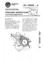 Патент 1208250 Устройство для формования торфа