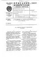 Патент 704843 Подвесная канатная транспортная установка