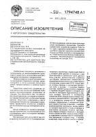 Патент 1794748 Устройство для контроля проследования маневрового локомотива