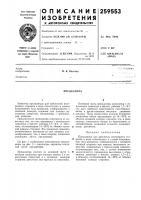 Патент 259553 Патент ссср  259553