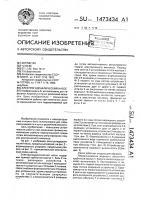 Патент 1473434 Электрогидравлический насос