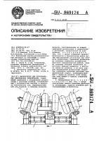 Патент 869174 Манипулятор для изготовления сферических резервуаров